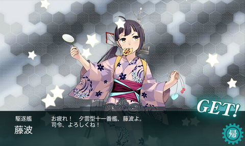 fujinami1.jpg