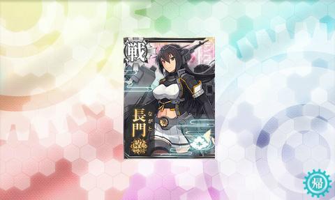 nagato_kai2_1.jpg